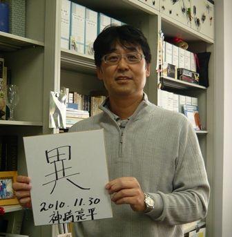 神崎 亮平 - 東京大学 教授・理学博士