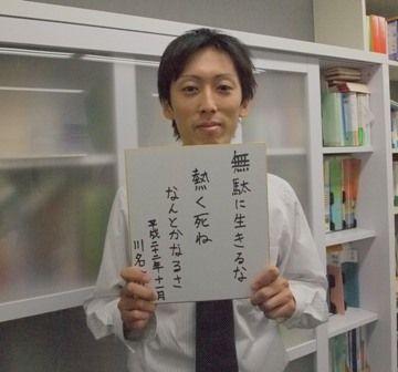 川名 祥史 - 横浜国立大学 講師・博士(環境学)