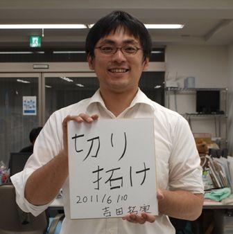 吉田 拓実 - 東京農工大学 アグロイノベーション 研究員・博士(農学)