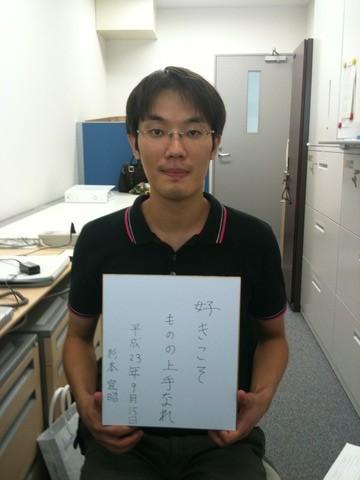 杉本宜昭 - 大阪大学 准教授・博士(工学)