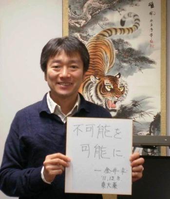金井 求-東京大学大学院 薬学研究科 教授・博士(理学)