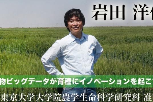 植物ビッグデータが育種にイノベーションを起こす 岩田 洋佳