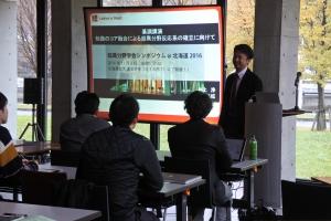 11/3 超異分野学会シンポジウム@北海道2016にてリバネス取締役副社長CTO井上浄が基調講演を行いました。