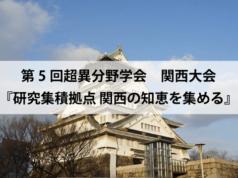 関西大会 研究拠点関西の知恵を集める