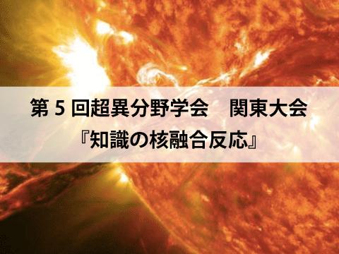 関東大会 知識の核融合反応