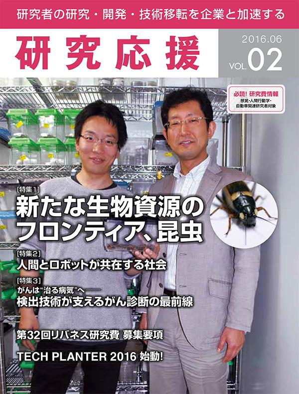 kenkyuouen02-web-new-1