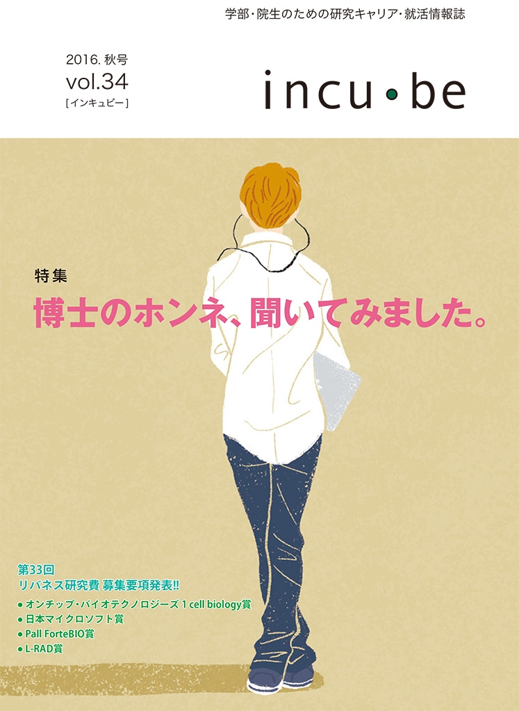 incu-be34_web100-1