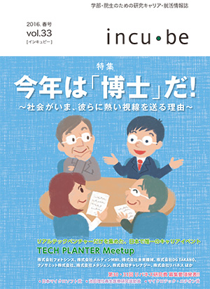 incu-be33_web100-1