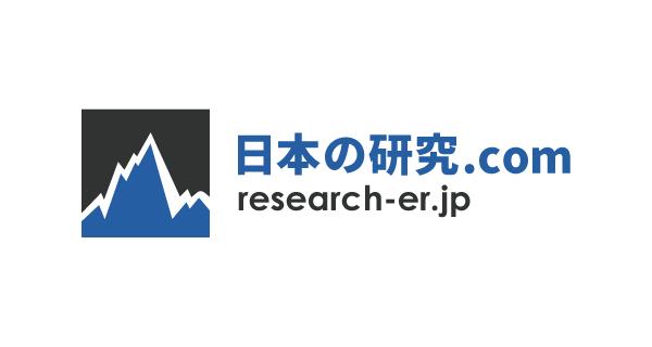 日本の研究.com