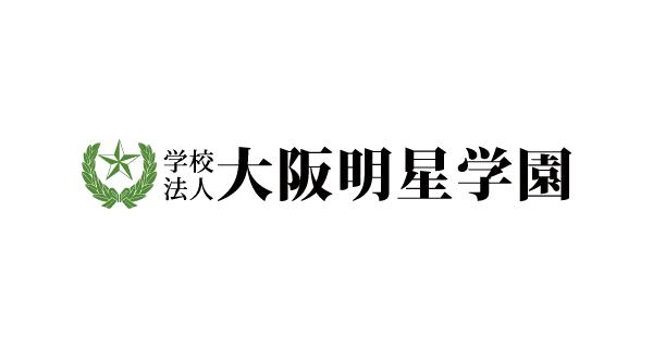 学校法人大阪明星学園