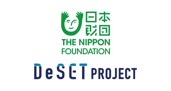 日本財団・DeSET project