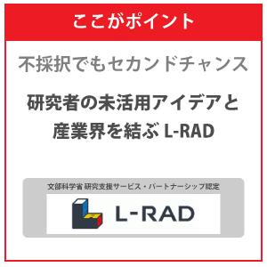 不採択でもセカンドチャンス:研究者のみ活用アイデアと産業界を結ぶL-RAD