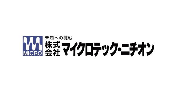 株式会社マイクロテック・ニチオン