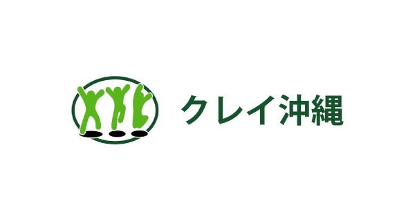 株式会社クレイ沖縄