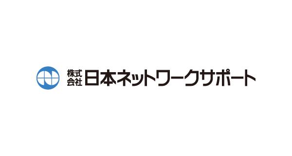株式会社日本ネットワークサポート